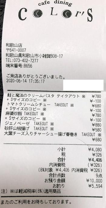 カフェダイニング カラーズ 和歌山店 2020/6/14 テイクアウトのレシート