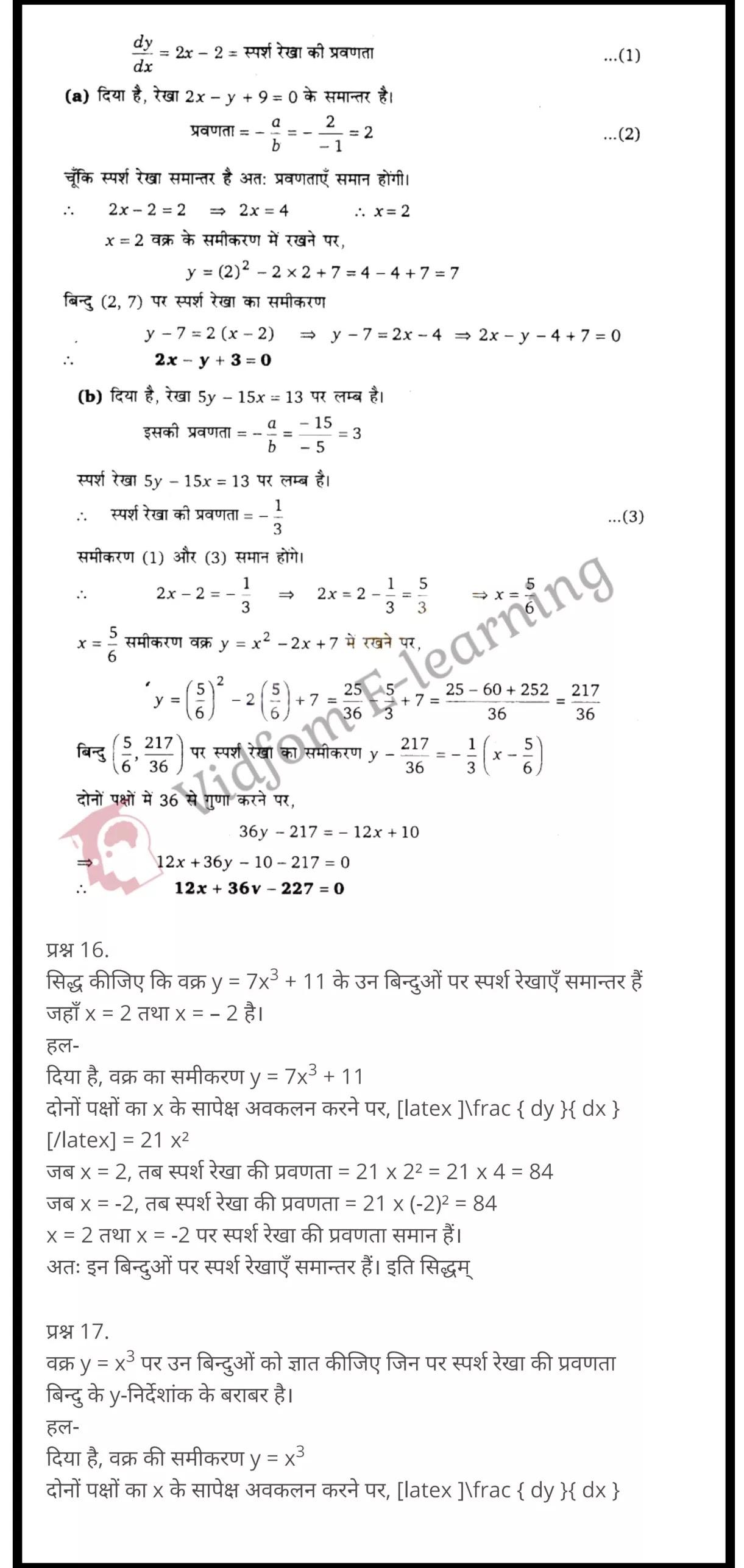 class 12 maths chapter 6 light hindi medium 24