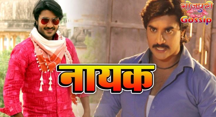 Pradeep Pandey 'Chintu' New Upcoming movie Nayak 2019 wiki, Shooting, release date, Poster, pics news info