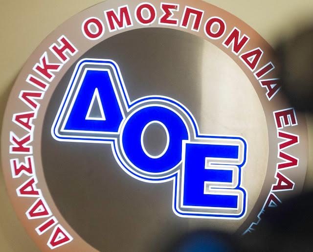 Διδασκαλική Ομοσπονδία Ελλάδος: Για το χρονοδιάγραμμα για την  ομαλή έναρξη της νέας σχολικής χρονιάς 2017-18 που ανακοίνωσε το Υπουργείο Παιδείας