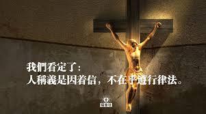 Image result for 所以我们看定了:人稱义是因著伩,不在乎遵行律法(罗3:28)