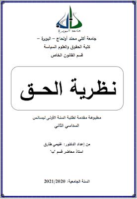 محاضرات في نظرية الحق من إعداد د. غنيمي طارق PDF