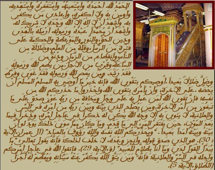 تحضير النص القرائي من خطبة للرسول( صلى الله عليه و سلم) للسنة الثانية إعدادي مرشدي في اللغة العربية