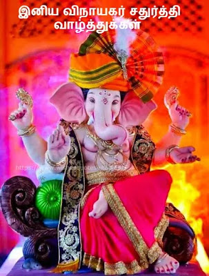 Happy Ganesh Chaturthi Wishes In Tamil