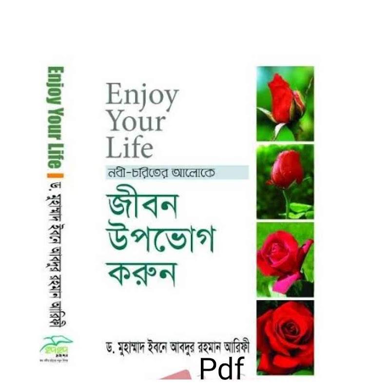 Enjoy Your Life Pdf Download - এনজয় ইউর লাইফ - সুখময় জীবন উপভোগ করুন pdf Download
