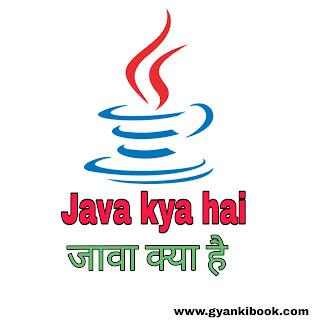 Java kya hai - जावा क्या है और कैसे सीखें ?