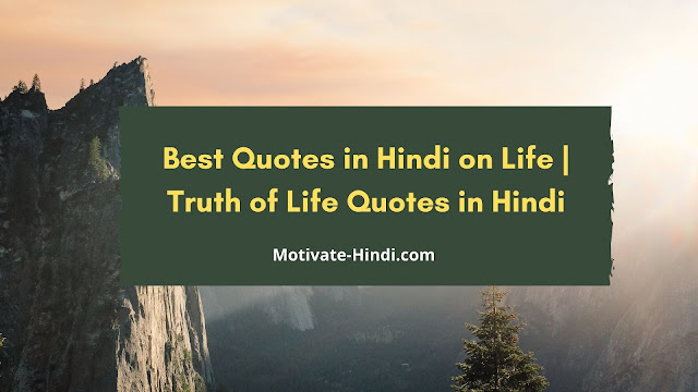 Quotes in Hindi on Life, Hindi Quotes on Life