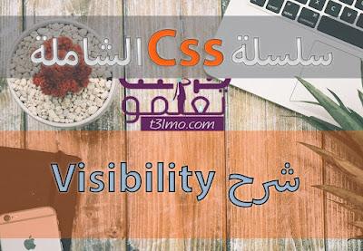 شرح اخفاء عنصر وإظهاره وخاصية visibility في لغة css