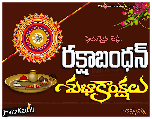 Here is a nice Raksha Bandhan Greetings for Brother, New Telugu Raksha Bandhan Messages for Brother, New Raksha Bandhan Gifts and Quotes online, Inspiring Raksha Bandhan SMS Images, Raksha Bandhan Quotations online Free,Telugu Raksha Bandhan wishes