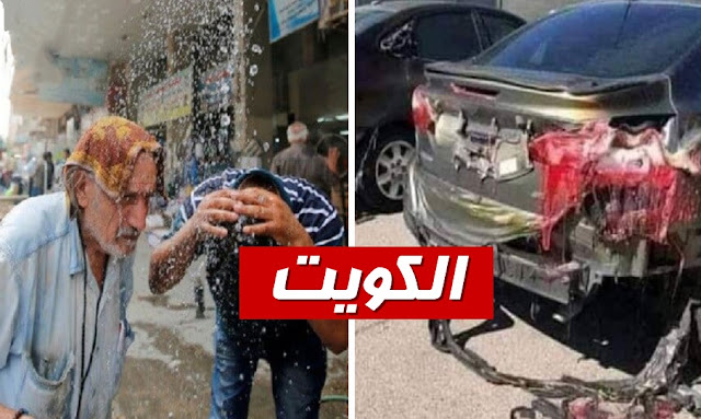 الكويت حرارة