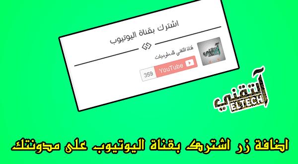 إضافة زر الإشتراك بقناة اليوتيوب في مدونات بلوجر بسهولة !