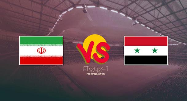نتيجة مباراة ايران وسوريا اليوم 2 سبتمبر 2021 في تصفيات آسيا المؤهلة لكأس العالم 2022