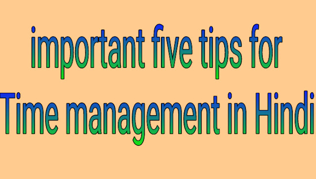 Important five tips for Time management in Hindi