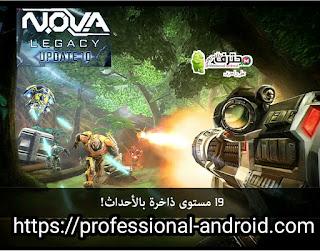 تحميل لعبة NOVA Legacy مهكرة اخر تحديث من ميديا فاير للأندرويد