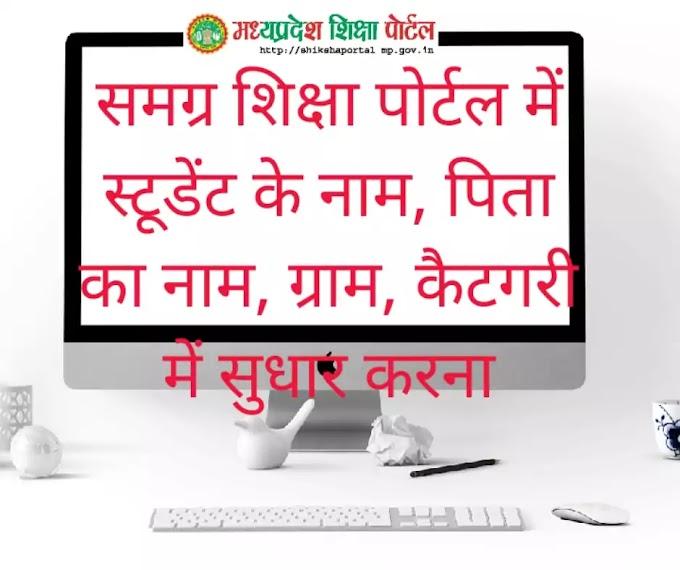 shiksha portal correct information update शिक्षा पोर्टल पर  सही जानकारी अपडेट