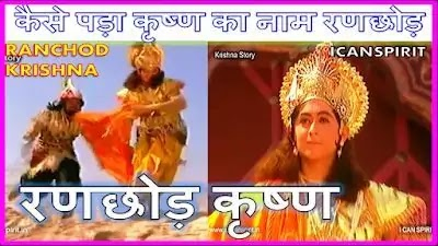 krishna ranchod Story in hindi