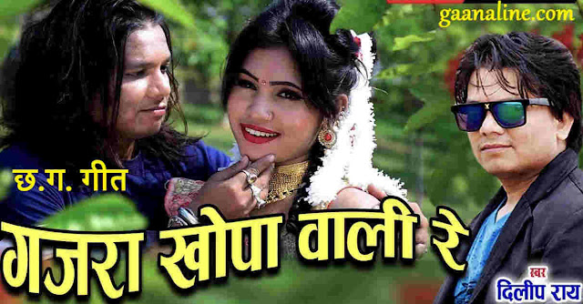 गजरा खोपा वाली | Gajra Khopa Wali Cg Song Lyrics – Dilip Ray.