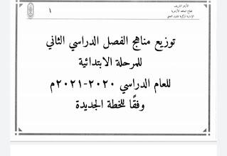 التوزيع الجديد لكل مواد المراحل الابتدائية الترم الثاني المعاهد الأزهرية