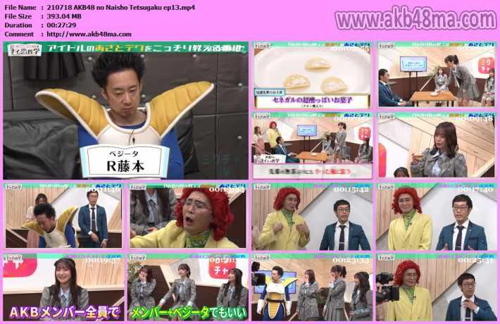 AKB48のナイショ哲学 ep13