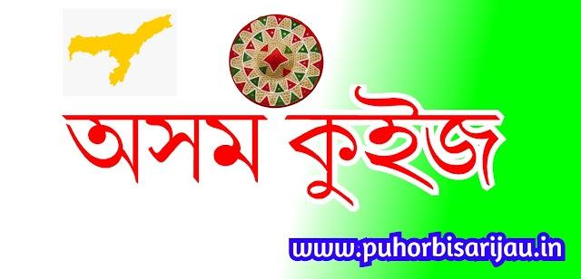 অসম কুইজ - Assam Quiz