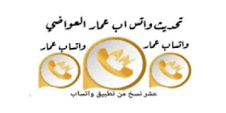 تنزيل تحديث واتساب ابو عمار العواضي 2020 اخر اصدار تحميل ضد الحظر والهكر ANWhatsApp+10