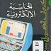 كتاب كيف تعمل الحاسبة الالكترونية ملون تأليف مجموعة مؤلفين pdf