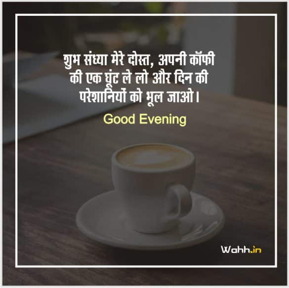 Good Evening Coffee Wishes With Images