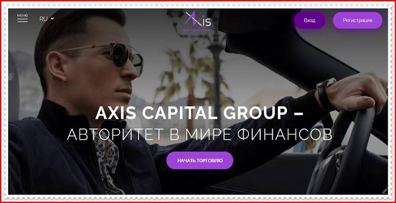 Мошеннический проект axiscapitalgroup.uk/ru – Отзывы, обман, развод. Компания Axis Capital Group мошенники