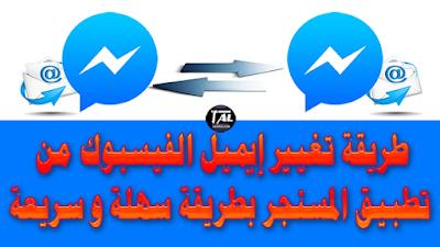 تغيير ايميل الفيس بوك من تطبيق المسنجر بطريقة سهلة و سريعة
