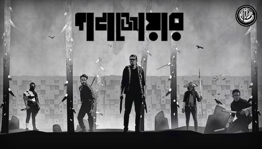 Gonojowar Lyrics Nemesis Band Song
