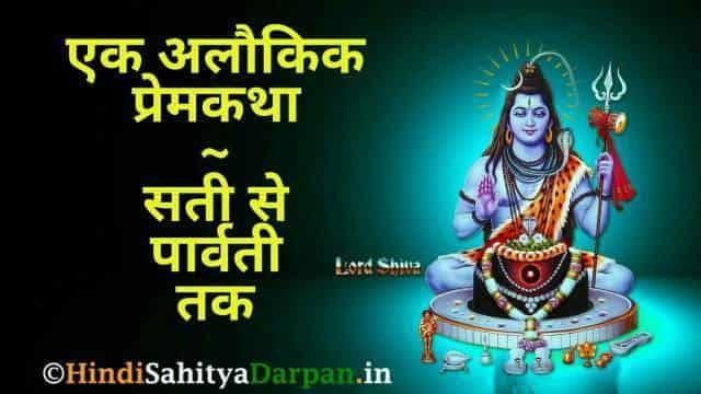 Lord Shiva Story In Hindi ~ एक अलौकिक प्रेमकथा - सती से पार्वती तक ~ भाग १