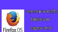 ফায়ারফক্স অপারেটিং সিস্টেম প্রিভিউ এখন এন্ড্রয়েড ফোনে ।  Android phones - Firefox operating system preview is now on Android phones