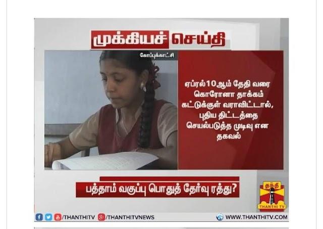 10 ஆம் வகுப்பு பொதுத்தேர்வு - கோரோனா அடங்காவிட்டால் புதிய திட்டத்தை செயல்படுத்த கல்வித்துறை முடிவு