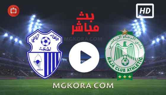 مشاهدة مباراة الرجاء الرياضي و إتحاد طنجة بث مباشر الثلاثاء 28-09-2021 في الدوري المغربي
