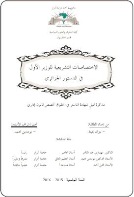 مذكرة ماستر: الاختصاصات التشريعية للوزير الأول في الدستور الجزائري PDF