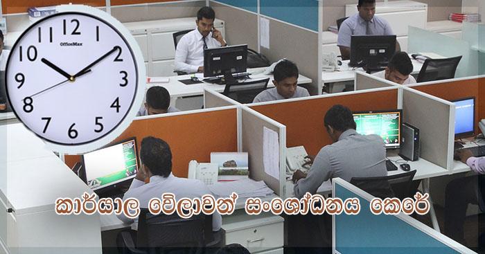 https://www.gossiplanka.com/2020/06/revise-office-hours.html