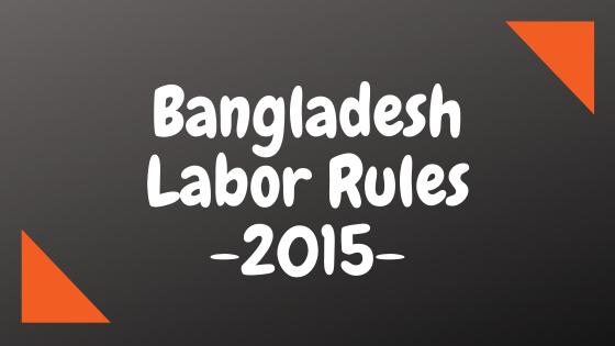 Labour Rules-2015(Bangla Version-PDF), বাংলাদেশ শ্রম বিধিমালা-2015-(বাংলা ভার্সন-পিডিএফ)-ComplianceBD