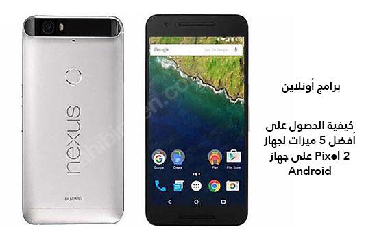 كيفية تمكين ميزة العرض الدائم على Pixel و Nexus 6P بدون روت