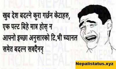 funny-jokes-in-nepali-language