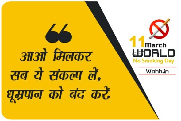 World No Smoking Day Messages Posters In Hindi