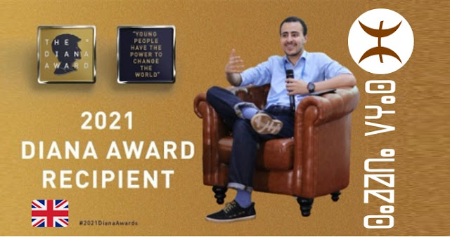 جائزة الأميرة ديانا للقادة والشباب - سعد وقاص