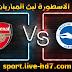 مشاهدة مباراة آرسنال وبرايتون بث مباشر الاسطورة لبث المباريات بتاريخ 29-12-2020 في الدوري الانجليزي