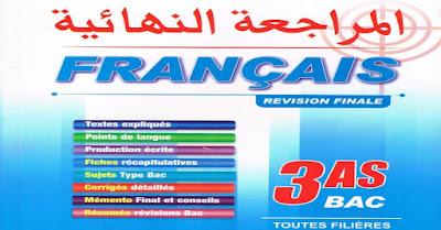المراجعة النهائية في اللغة الفرنسية