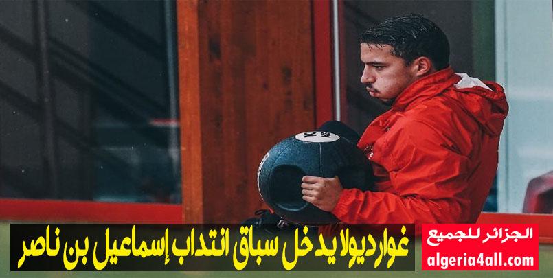 غوارديولا يدخل سباق انتداب إسماعيل بن ناصر