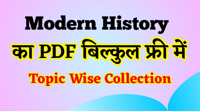 Modern History Topic Wise Pdf Download | Modern History Mcqs In Hindi | Modern History Pdf Download free