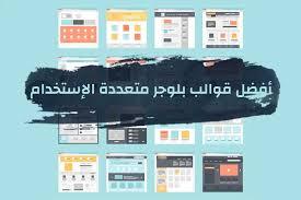 تحميل أروع قوالب بلوجر عربية و معربة جاهزة مجانا 2021 (تحديث)