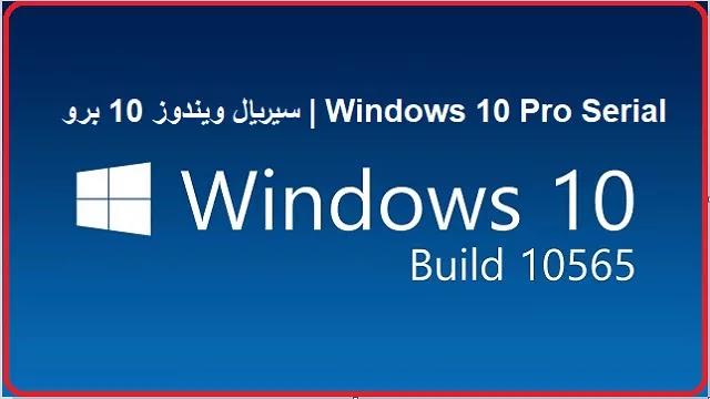 سيريال ويندوز 10 برو Windows 10 Pro Serial
