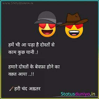 heart touching dosti status in hindi with images हमें भी आ पड़ा है दोस्तों से काम कुछ यानी .!  हमारे दोस्तों के बेवफ़ा होने का वक़्त आया ..!!