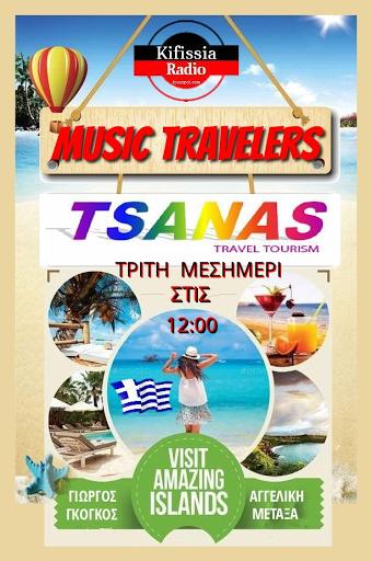 ΤΡΙΤΗ MUSIC TRAVELERS