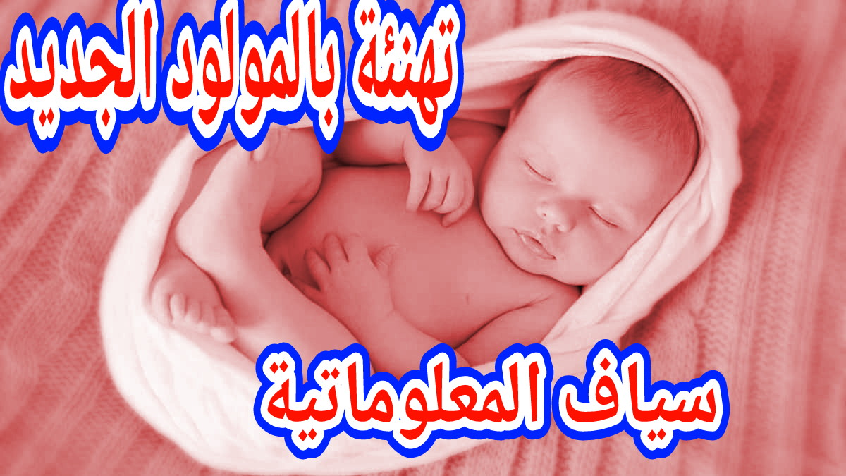 تهنئة المولود الجديد افضل الرسائل والمسجات والعبارات والدعاء 2021
